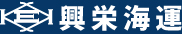 興栄海運株式会社